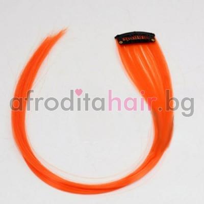 Цветни кичури - оранжево