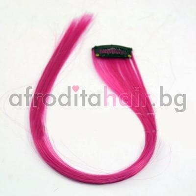 Цветни кичури - тъмно розово